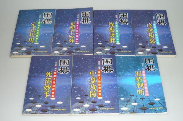 http://www.bresler.org/Go/Photos/WeiqiEnteringDanSelfStudyCollection.jpg