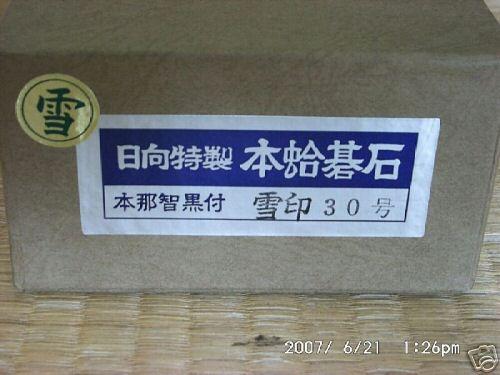 http://www.bresler.org/Go/Photos/Yuki_box.jpg